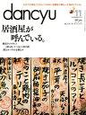 dancyu (ダンチュウ) 2016年 11月号 [雑誌]【電子書籍】[ dancyu編集部 ]