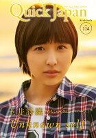QuickJapan(クイック・ジャパン)Vol.1142014年6月発売号[雑誌]