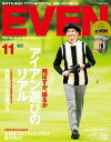 EVEN 2016年11月号 Vol.97【電子書籍】