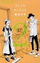 アイツとカノジョと魔法の手(2)【電子書籍】[ しばの結花 ]