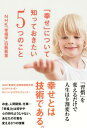 「幸せ」について知っておきたい5つのこと NHK「幸福学」白熱教室【電子書籍】[ NHK「幸福学」白熱教室制作班 ]