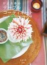 行正り香のテーブルコーディネート シーン別 シンプルおいしいレシピつき【電子書籍】[ 行正り香 ]