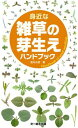 身近な雑草の芽生えハンドブック【電子書籍】[ 浅井元朗 ]