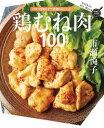 鶏むね肉100レシピ【電子書籍】[ 市瀬悦子 ]