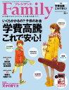 プレジデントFamily (ファミリー)2016年 1月号 雑誌 【電子書籍】 プレジデントFamily編集部