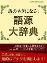 話のネタになる! 語源大辞典【電子書籍】[ ISMPublishingLab. ]