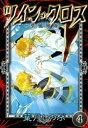 ツイン・クロス (4) -聖龍臨翔-【電子書籍】[ 葉月しのぶ ]