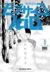 モブサイコ100(9)【電子書籍】[ ONE ]