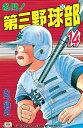 名門!第三野球部(14)【電子書籍】[ むつ利之 ]