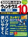 500円でわかる ウィンドウズ10便利技【電子書籍】