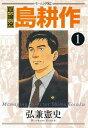 取締役 島耕作(1)【電子書籍】[ 弘兼憲史 ]