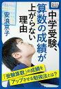 中学受験 算数の成績が上がらない理由【電子書籍】 安浪京子