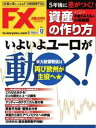 FX攻略.com 2016年12月号2016年12月号【電子書籍】