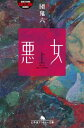 悪女(上)【電子書籍】[ 団鬼六 ]