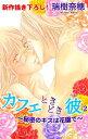 Love Silky カフェときどき彼・2 ?秘密のキスは花園で?【電子書籍】[ 瑞樹奈穂 ]