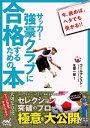 サッカー・強豪クラブに合格するための本セレクション突破のプロが極意を大公開!!【電子書籍】[ 北 健一郎 ]