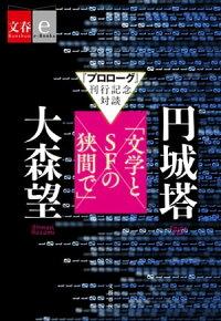 『プロローグ』刊行記念対談円城塔×大森望「文学とSFの狭間で」【文春e-Books】