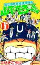 県立海空高校野球部員山下たろーくん 15【電子書籍】[ こせきこうじ ]