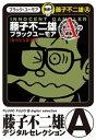 藤子不二雄Aのブラックユーモア(2)【電子書籍】[ 藤子不二雄(A) ]