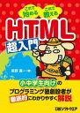 HTML超入門(日経BP Next ICT選書)【電子書籍】[ 草野 真一 ]
