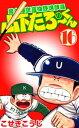 県立海空高校野球部員山下たろーくん 16【電子書籍】[ こせきこうじ ]