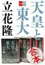 合本 天皇と東大【文春e-Books】【電子書籍】[ 立花隆 ]