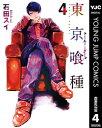 東京喰種トーキョーグール リマスター版 4【電子書籍】[ 石田スイ ]