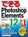 できるPhotoshop Elements 12 Windows 8.1/7/Vista/XP&Mac OS X対応【電子書籍】[ できるシリーズ編集部 ]