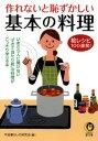 作れないと恥ずかしい基本の料理 絵レシピ100連発!【電子書籍】[ 平成暮らしの研究会 ]