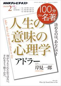 NHK100分de名著アドラー『人生の意味の心理学』2016年2月