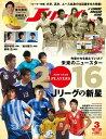 Jリーグサッカーキング2016年3月号【電子書籍】[ Jリーグサッカーキング編集部 ]