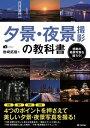 夕景・夜景撮影の教科書...