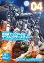 機動戦士ガンダム外伝 ザ・ブルー・ディスティニー(4)【電子...