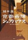 京都西陣シェアハウス 〜憎まれ天使・有村志穂〜【電子書籍】[ 鏑木蓮 ]