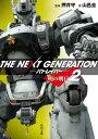 THE NEXT GENERATION パトレイバー (2) 明の明日【電子書籍】[ 押井 守 ]
