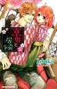 京男と居候2巻【電子書籍】[ Ishiko ]