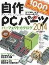自作PCパーツパーフェクトカタログ2014【電子書籍】[ 滝伸次 ]
