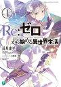 Re:ゼロから始める異世界生活 1【電子書籍】[ 長月 達平 ]