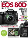 キヤノン EOS 80D 完全ガイド【電子書籍】[ 高橋良輔 ]