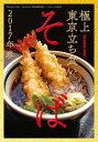 『蕎麦春秋』厳選! 極上 東京立ち食いそば2017年春【電子書籍】[ リベラルタイム出版社 ]
