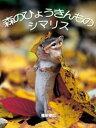 森のひょうきんものシマリス【電子書籍】[ 福田幸広 ]