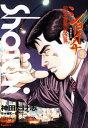 ショーイチ (9) 20年間無敗の男 桜井章一伝【電子書籍】[ 神田たけ志 ]