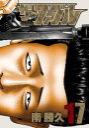 ザ・ファブル(17)【電子書籍】[ 南勝久 ]