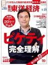 週刊東洋経済 2015年1月31日号【電子書籍】