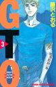 GTO3巻【電子書籍...
