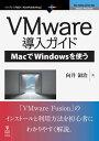 VMware導入ガイドーMacでWindowsを使う【電子書籍】[ 向井 領治 ]