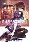 RAILWARS!2日本國有鉄道公安隊【電子書籍】[ 豊田巧 ]