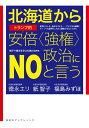 北海道からトランプ的安倍〈強権〉政治にNOと言う【HOPPA...