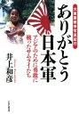 大東亜戦争写真紀行 ありがとう日本軍アジアのために勇敢に戦ったサムライたち【電子書籍】[ 井上和彦