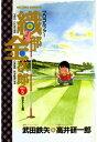 プロゴルファー 織部金次郎(5)...